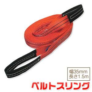 ベルトスリング 幅35mm 長さ1.5m 使用荷重1200kg スリングベルト 吊上げ、移動、運搬、物流に最適!