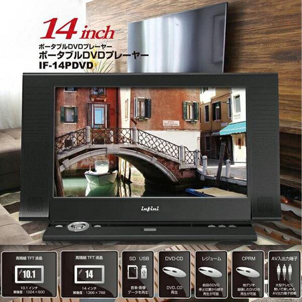 14インチ TFT液晶搭載ポータブルDVDプレーヤー IF-14PDVD CPRM対応 リージョンフリー AC DC バッテリー 3電源対応 SD/USB再生対応 10P03Dec16