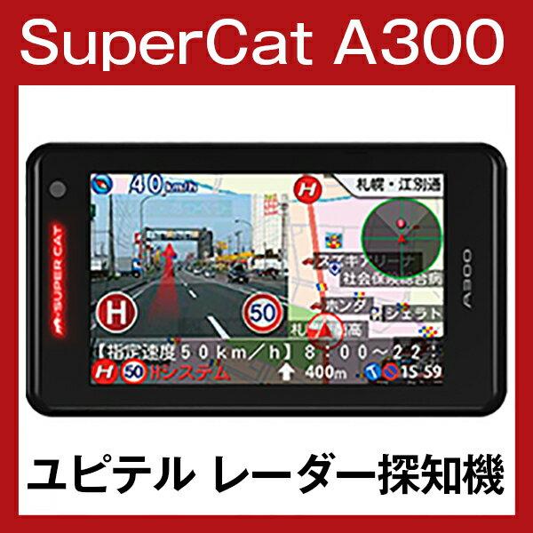 Yupiteru /ユピテル Super Cat ユピテル GPS & レーダー探知機 A300 ワンボディタイプ 3.6型タッチパネル搭載OBDII対応 GPSレーダー探知機 A300
