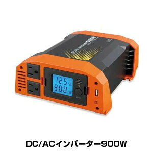 DC/ACインバーター 900W 1780