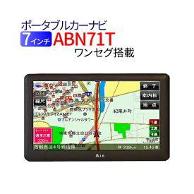 エイ・アイ・ディー A.I.D 7インチ ワンセグ搭載 ポータブルカーナビゲーション AV端子付 ABN71T ワンセグチューナー内蔵 レーダー探知機 送料無料(沖縄を除く)