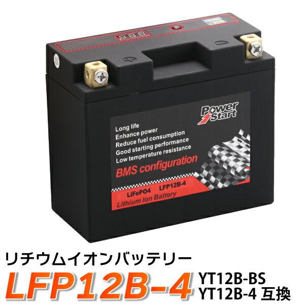 リチウムイオンバッテリー YT12B-BS(互換:YT12B-4/ FT12B-4 / DT12B-4 / ST12B-4) BMS バッテリーマネージメントシステム リチウムイオン バッテリー ドラッグスター400 FZ6-S フェーザードラッグスタークラシック 送料無料(一部地域除く)