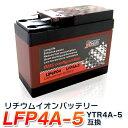 ★ リチウムイオンバッテリー YTR4A-BS (互換:CT4A-5 GTR4A-5 FTR4A-BS) BMS バッテリーマネージメントシステム リチウムイオ...