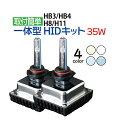 超小型ミニ化一体型35WHB3/HB4/H8/H11フルキット