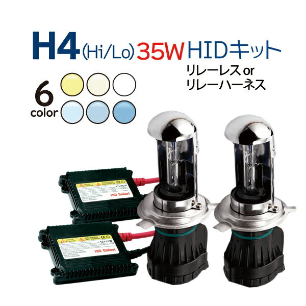 HID H4 キット 35W HID H4 (Hi/Low) スライド式 HIDフルキット hid h4 キット/h4 hidキット/hid h4 リレーレス/リレーハーネス選択 12V専用【送料無料】