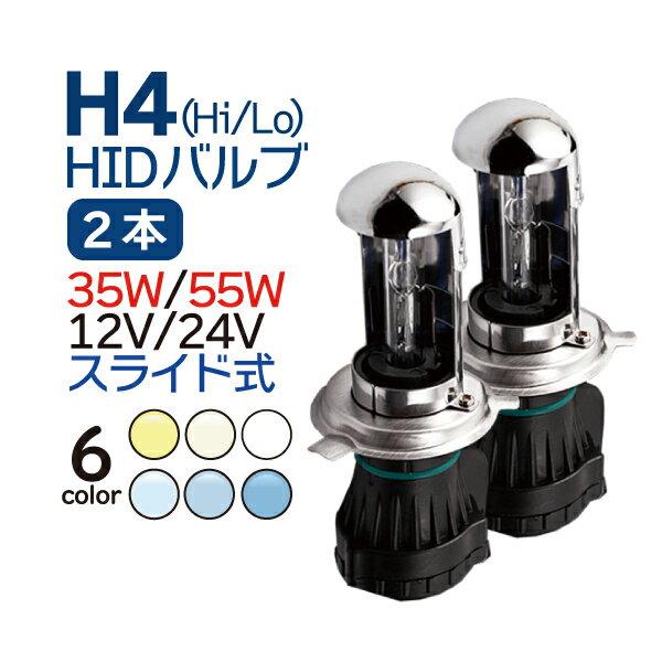 h4 バルブ HIDバルブ H4 スライド式 HID バーナー 交換バルブHID バルブ H4 hidバルブ hid バーナー hidバルブ hid バルブ h4 hidバルブ 55w hidバルブ 35w hidバルブ 24v 12V/24V兼用 1年保証