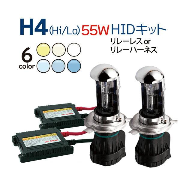 【送料無料】HIDキット55W極薄 HID H4 (Hi/Low) スライド式 リレーレス リレーハーネス 選択 hid h4 キット h4 hidキット ヘッドライト ハイエース アルファード N-BOX フィット タント ミラ クラウン ワゴンR ハイラックスサーフ…ete 12V専用