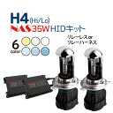 HID H4 キット 35W 高級ナノテク式 H4 HIDキット (Hi/Lo)完全防水仕様 リレーレス リレーハーネス 選択 HIDキット ヘ…