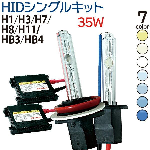 【送料無料】35Wシングル HIDキット 極薄 H1/H3/H7/H8/H11/HB3/HB4 フォグランプ/シングルキット/hid kit 12V専用