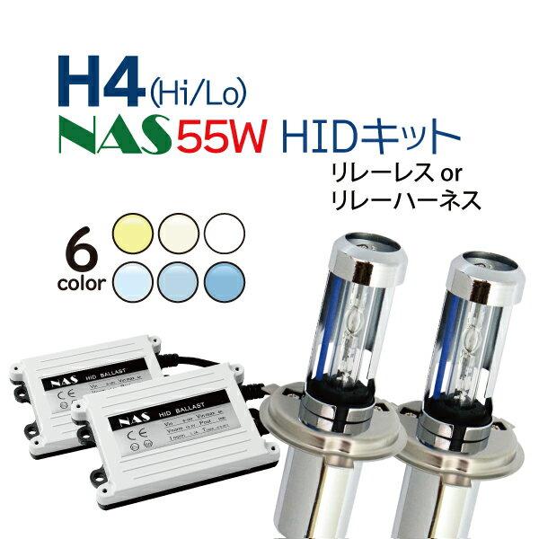 【送料無料】HIDキット★日本新型モデル 55W極薄2206 HID H4 (Hi/Low) スライド式 純正ゴムカバーがそのまま使える ワンピースタイプhid h4 キット/h4 hidキット/hid h4 レーレス リレーハーネス選択 12V専用 ※3年保証