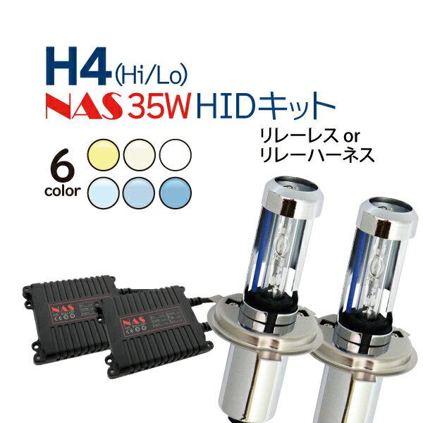 【送料無料】HIDキット★日本新型モデル35W極薄2206 HID H4 (Hi/Low) スライド式 純正ゴムカバーがそのまま使える hid h4 キット/h4 hidキット/hid h4 12V 3000K/4300K/6000K/8000K/10000K/12000K リレーレス リレーハーネス選択 ※3年保証