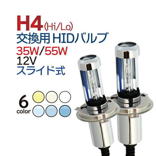 3000円ポッキリ!最新モデルHID交換用バルブ(バーナー) 35W・55W汎用 H4スライド式 3000K 4300K 6000K 8000K 10000K 12000K 12V/24V HID H4 バルブ h4 バルブ ワンピースタイプ 1年保証
