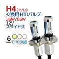 2013最新型HID交換用バルブ35W・55W汎用H4スライド式★6000K・8000K