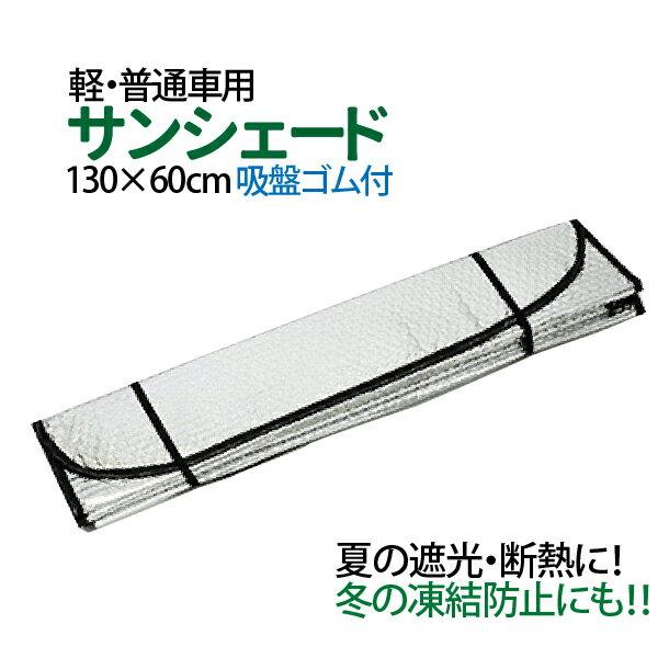 1000円ポッキリ!【大人気】車 サンシェード フロントガラス 遮光 フロント 断熱 軽・普通車用 130×60cm