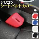 シリコン シートベルトカバー 1個 4色 赤 青 白 黒 レッド ブルー ブラック ホワイト 傷防止 洗える カー用品 メール…