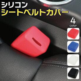 シリコン シートベルトカバー 1個 4色 赤 青 白 黒 レッド ブルー ブラック ホワイト 傷防止 洗える カー用品 メール便 送料無料