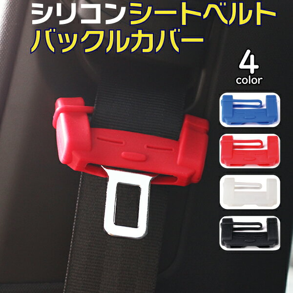 シリコン シートベルトバックルカバー 4色 赤 青 白 黒 レッド ブルー ブラック ホワイト 傷防止 洗える カー用品 メール便 送料無料