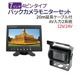 バックカメラ モニター セット 12V/24V 7インチモニター 4ピンケーブル バックカメラ 24v バックカメラ セット トラックバックモニター 大型車・トラックにも最適 簡単取付