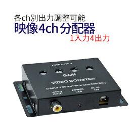 4チャンネル映像分配器 ブースター映像分配器 ブースターアンプ内蔵 4出力 ヘッドレストバックモニター増設 モニター4台まで美しい画像を