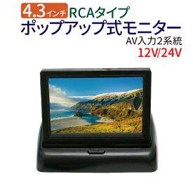 高画質 4.3インチ ポップアップ式 液晶 ミニワイドモニター 12V/24V兼用