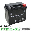 ytx5l-bs バイク バッテリー YTX5L-BS (互換:CTX5L-BS GTX5L-BS FTX5L-BS) アドレス ガンマ ビーノ スペイシー リ...