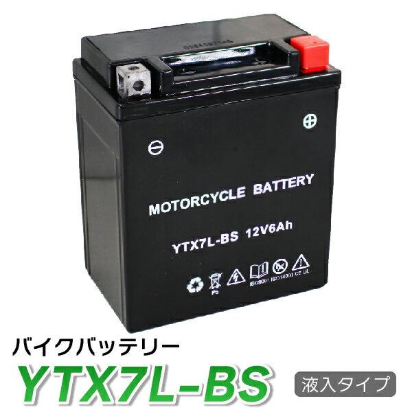 YTX7L-BS バイクバッテリー ytx7l-bs CTX7L-BS GTX7L-BS FTX7L-BS 互換 リード110 ディオ110 CBX125F ホーネット250 CBR250R CBR250R/ABS 250TR バリオス Dトラッカー KLX250 ★充電・液注入済み