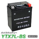 YTX7L-BS バイクバッテリー ytx7l-bs CTX7L-BS GTX7L-BS FTX7L-BS 互換 リード110 ディオ110 CBX125F ホーネット250 C…