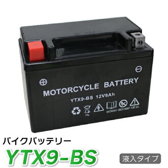 ☆ the best ☆ charged motorcycle battery YTX9-BS compatible (CTX9-BS FTX9-BS) P19May15