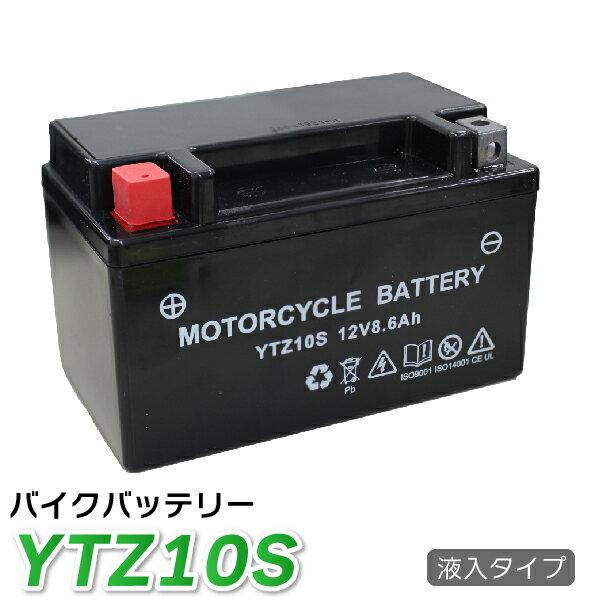 ytz10s バイク バッテリー YTZ10S YTZ-10S FTZ10S TTZ-10S GEL10ZS DTZ10S CTZ10S互換 マグザムCP250 シャドウ スラッシャー CBR600RR/900RR/929R/954RR/1000RR ★充電・液注入済み