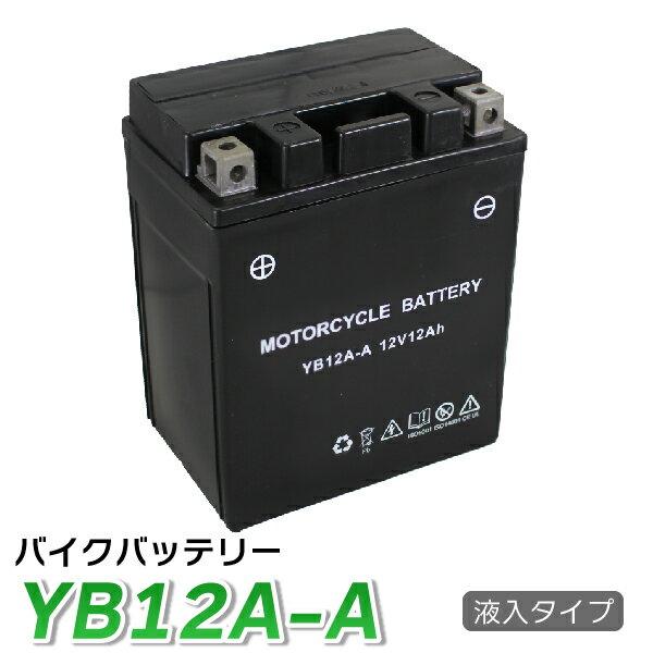 yb12a-a バイク バッテリー YB12A-A SB12A-A FB12A-A 12N12A-4A-1 互換 Z400FX Z400LTD バルカン400 EN400A★充電・液注入済み