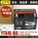 海外 YUASA バッテリーYTX4L-BS ジョ(3YK/3KJ/SA16J)JOG DJ-1 アドレス JOG NSR250R スーパーカブ リード90 DIO トゥ…