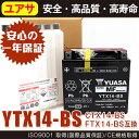 海外ユアサ YUASA バッテリー YTX14-BS GTX14-BS FTX14-BS FTZ14-BS ZZ-R1100 D/NINJA ZXT10D/E GSX1100G GSX1400 BC-…