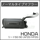 ホンダ ノーマルタイプマフラー リード50/90 AF20/HF05 LEAD リード50 マフラー リード90 マフラー【LEAD50/90(AF20)】送料...