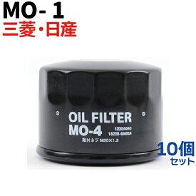 【10個セット】オイルフィルター MO-1 純正交換 三菱・スバル・日産・マツダ MITSUBISHI SUBARU NISSAN MAZDA ニッサン