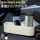 車 ドリンクホルダー カップホルダー 車 アクセサリー カー用品 車載 差し込みタイプ サイドトレイ 車載 トレー 座席…