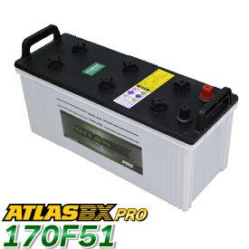 ATLAS PRO カーバッテリー AT 170F51 (互換:115F51 130F51 150F51 170F51) アトラス バッテリー 農業機械 トラック用
