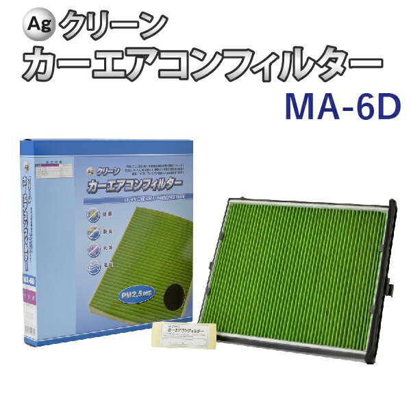 Ag エアコンフィルター MA-6D トヨタ スバル ダイハツ アルファード プリウス レガシー 三層構造 花粉 PM2.5 除塵 脱臭 抗菌