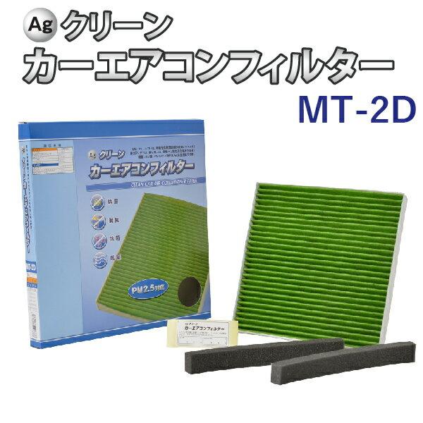 Ag エアコンフィルター MT-2D ミツビシ ニッサン 三菱 日産 ekシリーズ ミラージュ デイズ 三層構造 花粉 PM2.5 除塵 脱臭 抗菌