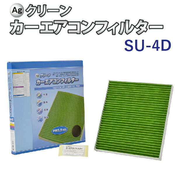 Ag エアコンフィルター SU-4D スズキ マツダ 日産 アルト キャリー スクラム 三層構造 花粉 PM2.5 除塵 脱臭 抗菌