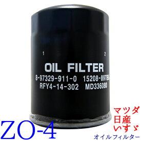 オイルフィルター ZO-4 マツダ、日産 いすゞ タイタン アトラス エルフ 純正交換 送料無料 エレメント