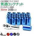 【高品質】貫通ロックナットM12/1.25赤/青2色選択16個セット