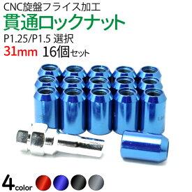 【送料無料】貫通ホイールナット ロックナット32mm ショートナット M12/1.25 【P1.25/P1.5】【銀/赤/青/黒 4色選択】16個セット