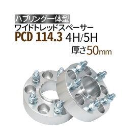 ワイドトレッドスペーサー 50mm PCD114.3 【選択:4穴 5穴/P1.25 P1.5】ハブリング一体型 ナット付 2枚入り ワイトレ 送料無料(沖縄を除く)