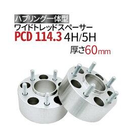 ワイドトレッドスペーサー 60mm PCD114.3 【選択:4穴 5穴/P1.25 P1.5】ハブリング一体型 ナット付 2枚入り ワイトレ 送料無料(沖縄を除く)