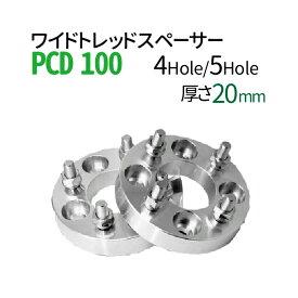 ワイドトレッドスペーサー 20mm PCD100 4H P1.5 ワイトレ 4穴 ホイール スペーサー 2個入りナット付