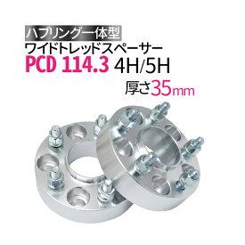 ワイドトレッドスペーサー 35mm PCD114.3 【選択:4穴 5穴/P1.25 P1.5】ハブリング一体型 ナット付 2枚入り ワイトレ 送料無料(沖縄を除く)