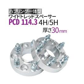 ワイドトレッドスペーサー 30mm PCD114.3 【選択:4穴 5穴/P1.25 P1.5】ハブリング一体型ナット付 2枚入り ワイトレ 送料無料(沖縄を除く)