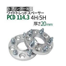 ワイドトレッドスペーサー 20mm PCD114.3 【選択:4穴 5穴/P1.25 P1.5】ハブリング一体型 ナット付 2枚入り ワイトレ 送料無料(沖縄を除く)