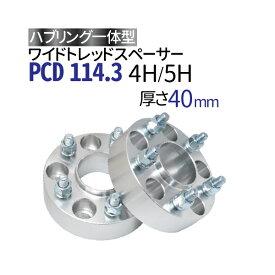 ワイドトレッドスペーサー 40mm PCD114.3 【選択:4穴 5穴/P1.25 P1.5】ハブリング一体型 ナット付 2枚入り ワイトレ 送料無料(沖縄を除く)
