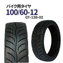 タイヤ 100/60-12 バイク 交換用 タイヤ GT-128-02 1本 激安